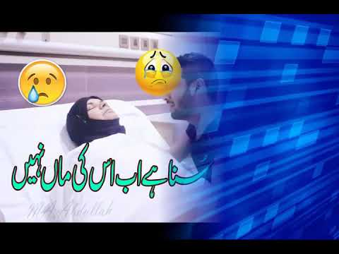 Sad Mother Story Sad Mother Urdu Hindi Poetry Tanha Abbas