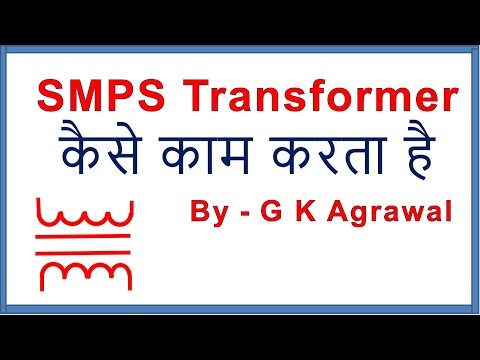 Smps Transformer Working Concept In Hindi | MP3 Indonetijen