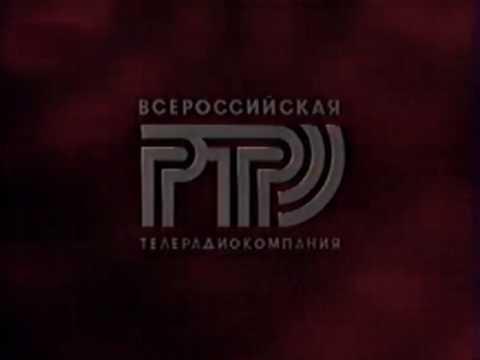 Фрагмент профилактики РТР  -реконструкция. (осень 1997 г.)
