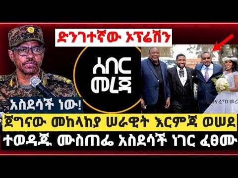 የድል ዜና! ድንገተኛው ኦፕሬሽን! ጀግናው መከላከያ ሠራዊት የወሠደው እርምጃ ፣ ተወዳጁ ሙስጠፌ አስደሳች ነገር ፈፀሙ  Ethiopia June 10 2021