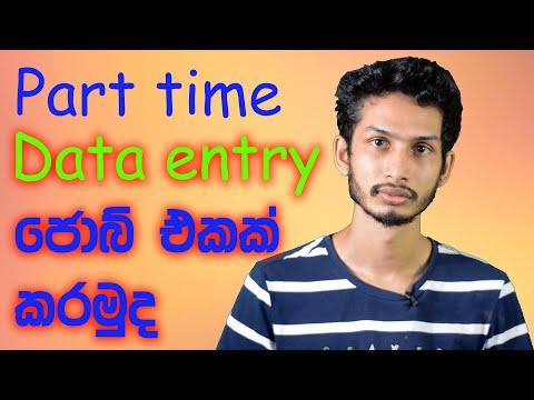Lets do a data entry part time job sinhala - පාට් ටයිම් online ජොබ් එකක් කරමු