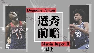 【CC字幕】【2018選秀】最強天賦 Deandre Ayton & Marvin Bagley III