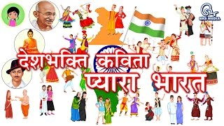 Hindi Patriotic Poems - Pyara Bharat | प्यारा भारत | Hindi Patriotic Songs for Kids - Download this Video in MP3, M4A, WEBM, MP4, 3GP