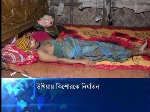কক্সবাজারে ইয়াবা ও মানবপাচারের প্রতিবাদ করায় কিশোর নির্যাতনের অভিযোগ | ETV News