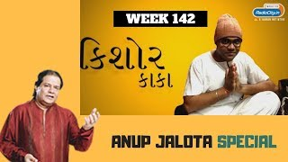 Radio City Joke Studio Week 142 Kishore Kaka   Anup Jalota
