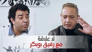 لا علاقة : كاميرة خفية مع رفيق بوبكر  | Télé Maroc