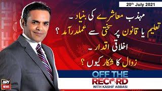 Off The Record   Kashif Abbasi   ARYNews   20 July 2021