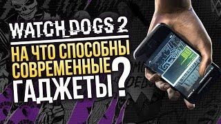 Watch Dogs 2: На что способны современные гаджеты?