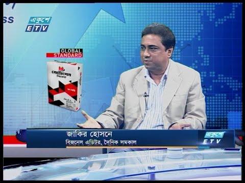 একুশে বিজনেস || জাকির হোসেন-বিজনেস এডিটর, দৈনিক সমকাল || ২০ জানুয়ারি ২০২০ | ETV Business