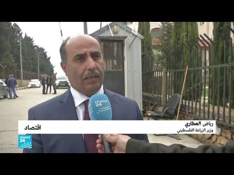 العرب اليوم - شاهد: إسرائيل توقف الواردات الزراعية من السلطة الفلسطينية والأخيرة ترد