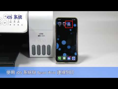 Wi-Fi Direct For iOS 系統設定教學