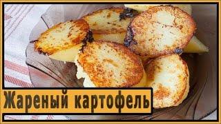 Смотреть онлайн Как готовить вкусную жареную картошку в мультиварке