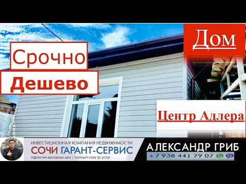 Дом в центре Адлера. Срочно и Дешево