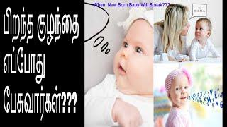 பிறந்த குழந்தை எப்போது பேசுவார்கள்???/ When newborn Baby will start to speak???