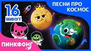Лучшие песни про космос | +Сборник | Песня про космос | Пинкфонг песни для детей