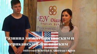 Difference in British & American English / Разница между британским и американским английским
