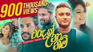 Waradak Una Nam | හැමදාම සතුටින් ඔබ ඉන්න නිදුකින් | Surendra Perera | Sinhala Music Video 2019