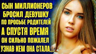 Сын МИЛЛИОНЕРОВ бросил свою девушку по просьбе родителей. А вскоре ПОЖАЛЕЛ, узнав кем она стала...