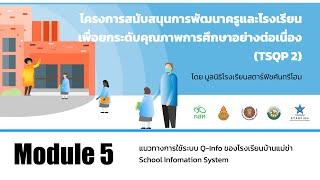 Module 5 - แนวทางการใช้ระบบ Q-Info ของโรงเรียนบ้านแม่ข่า