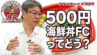 【丼丸ののれん加盟】海鮮丼をワンコインで提供するテイクアウト専門店を紹介!