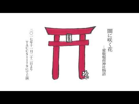 劇団俳協『闇に咲く花-愛敬稲荷神社物語』PV