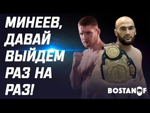 Альберт Дураев вызвал на бой Владимира Минеева