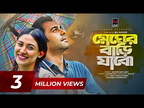 Megher Bari Jabo | Apurba | Mehazabien | New Eid Natok 2019 | Bangla New Natok