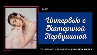 """Екатерина Первушина: """"Я даже боюсь представить, что будет после карантина"""""""