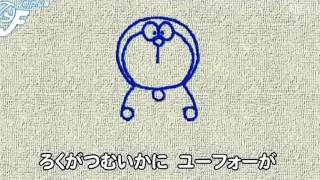 Lagu Menggambar Doraemon