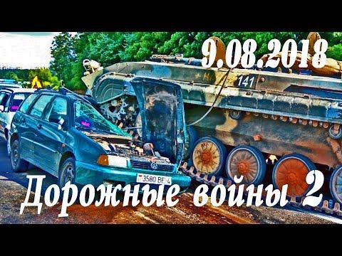 Обзор аварий. Дорожные войны 2 за 9.08.2018