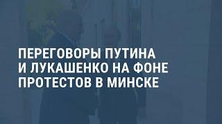 Путин и Лукашенко обсудили интеграцию под барабульку и Шардоне. Выпуск новостей