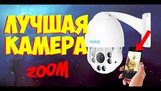 Лучшая PTZ камера с Алиэкспресс  Reolink PTZ IP Камера 5MP