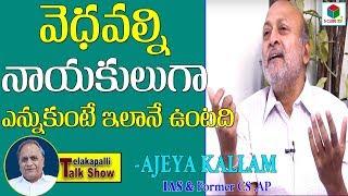 వెధవల్ని నాయకులుగా చేస్తే ఇలానే ఉంటది - Ajeya Kallam | Ex AP Cheif Secretary | Telakapalli Talkshow