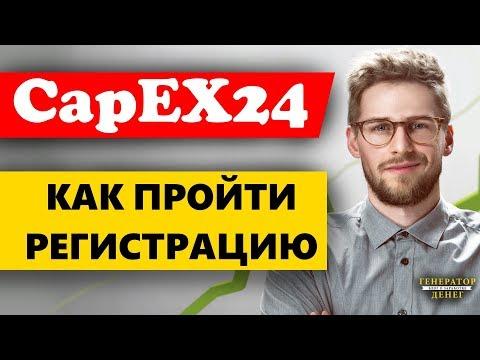 CapEx24 - Как зарегистрироваться в компании / Обучение
