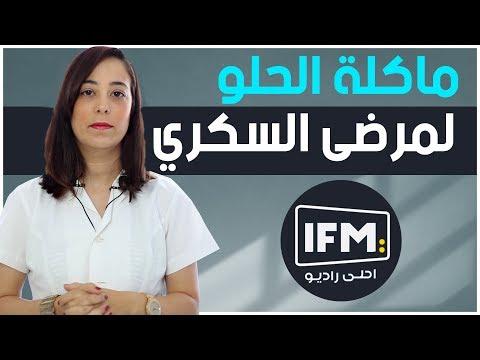 الدكتورة صفاء الدغري أخصائية أمراض السكري