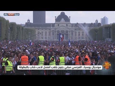 العرب اليوم - شاهد:فرنسا تحرز اللقب الثاني في تاريخها