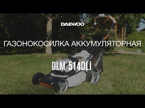 Газонокосилка аккумуляторная Daewoo Power DLM 5140Li без ЗУ и АКБ