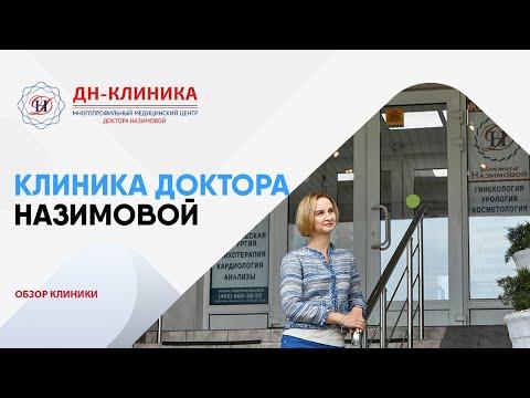 ДН-КЛИНИКА - Центр женского и мужского здоровья Доктора Назимовой