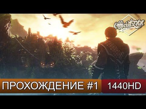 Risen 3: Titan Lords прохождение на русском - Часть 1