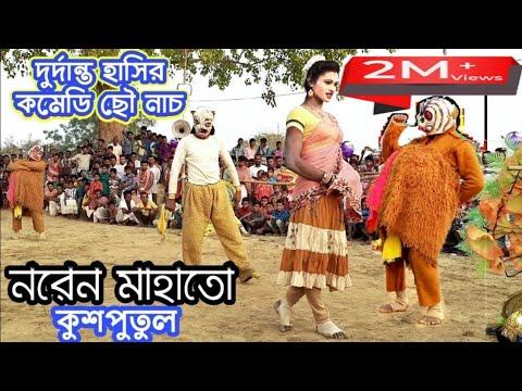 Comedy Chhou Nach✴️Naren  Mahato ✴️Kushputul✴️नरेन महतो छाऊ नृत्य कुशपुतुल✴️নরেন মাহাতো কুশপুতুল