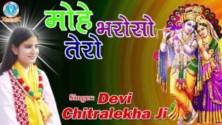 Mohe Bharoso Tero  Superhit Krishna Bhajan  Pujya Devi Chitralekha Ji