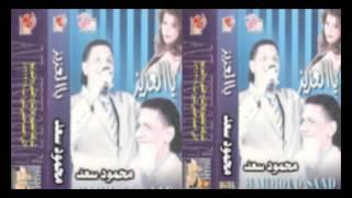 Mahmoud Sa3d - 3enaby \ محمود سعد - عنابي