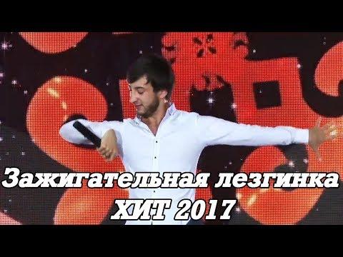 ХИТ 2017 Шамиль Кашешов  - Потому что я влюблен
