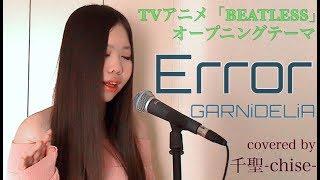 Error/GARNiDELiA 歌詞付き full covered by 千聖-chise-