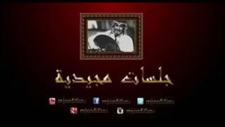 تحميل اغاني عبدالمجيد عبدالله - شفايف عنب | جلسات مجيدية MP3