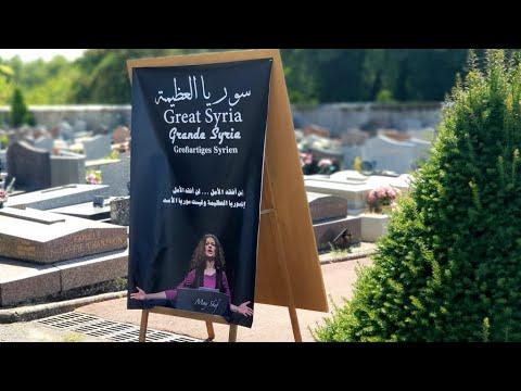 العرب اليوم - جثمان المعارضة مي سكاف يوارى الثرى قرب باريس