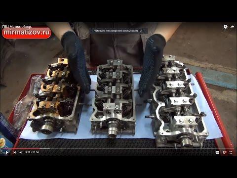Фото к видео: Матиз - головка блока цилиндров, обзор