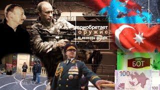 Шойгу  призывает Азербайджан к ... AZ NEWS 12.06.2018