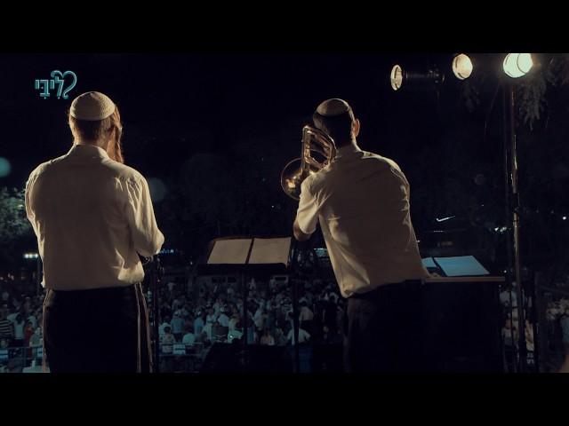 קליפ מחרוזת הרקדה של להקת ליבי עם הזמר נתן אביעד