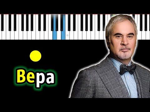 Валерий Меладзе - Вера | Piano_Tutorial | Разбор | КАРАОКЕ | НОТЫ + MIDI